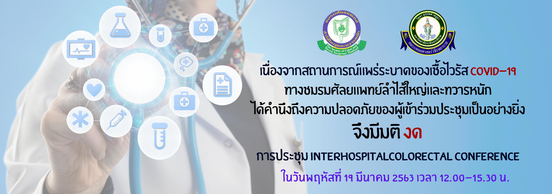 Interhospital Colorectal conference